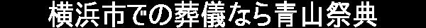 横浜市青葉区での葬儀・葬式費用のご案内